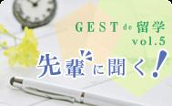 GESTで留学!step5~実際の現地取材の様子や、留学生の先輩の生の声をお届け!~