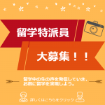 留学生応援キャンペーン 最大48,000円キャンペーン実施中!!