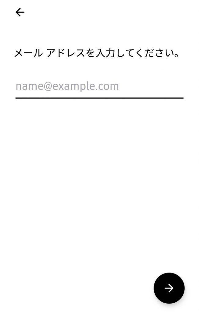 メールアドレスを登録